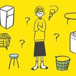引越しのとき必要なくなった家具や家電はどう処分するのがいいの?粗大ごみの捨て方を知ろう! - とりぐら|一人暮らしの毎日がもっと楽しく