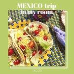 カラフルな街並みをテーブルの上で表現! おうちごはんのすすめ in メキシコ編 - とりぐら|一人暮らしの毎日がもっと楽しく