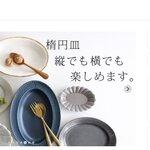 和食器通販 おうちで楽しむ陶器市 うちる