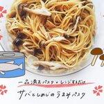 Vol.23 「サバとしめじのうまみパスタ」一品満足パスタ×レンジするだけ!【一人暮らしのゆるっとレシピ】 - とりぐら|一人暮らしの毎日がもっと楽しく