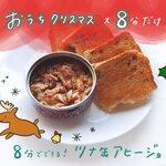 Vol.15「8分でできる! ツナ缶アヒージョ」おうちクリスマス×8分だけ!【一人暮らしのゆるっとレシピ】 - とりぐら|一人暮らしの毎日がもっと楽しく