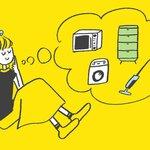 一人暮らしの新生活に必要なものリスト&予算相場! 家具家電の必需品をチェックしよう - とりぐら|一人暮らしの毎日がもっと楽しく