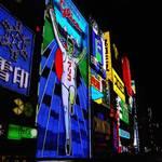 大阪府で電力会社を選ぶなら! 注目の電力会社と電気料金プランをご紹介