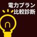 長野県の電力比較