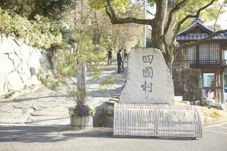 SHIKOKUMURA: FIND OUT HOW LIVE IN SHIKOKU WAS DURING OLD TIMES