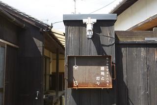 GUESTHOUSES IN NAOSHIMA: HONMURA AREA
