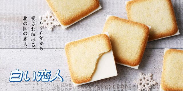 イシヤオンラインショップ -「白い恋人」のISHIYA直営通販サイト - 商品一覧 (5038)