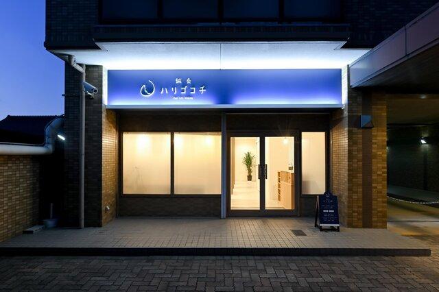 昨年12月にオープンした二店舗目『ハリゴコチ』