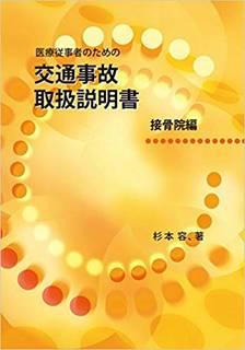 医療従事者のための交通事故取扱説明書:接骨院編 | 杉本 容、 (45678)