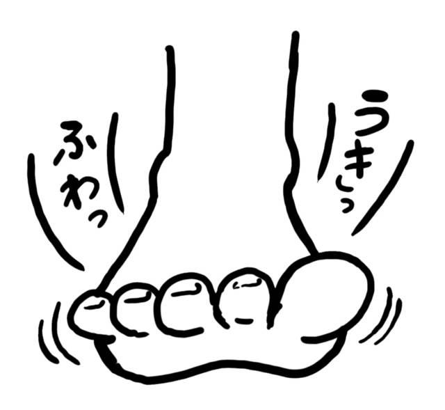 「浮き指」が改善して足冷え知らずに「足指ほぐし」