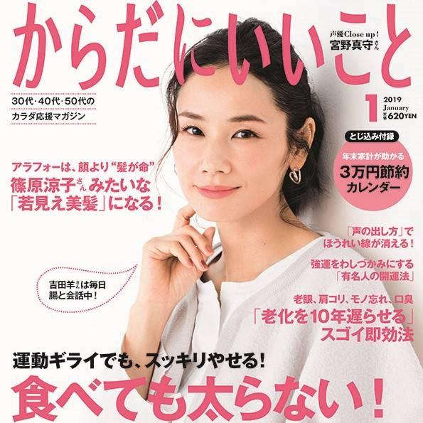 11/16(金)発売の「からだにいいこと」最新号は「大腸・小腸」大掃除!&完売御礼のお知らせ