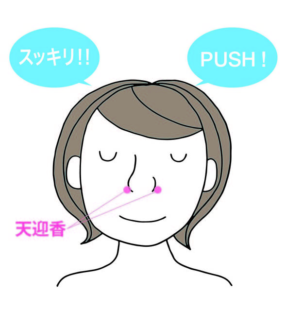 2019年も花粉飛散量が多い?「天迎香ツボ押し」で今から花粉症予防!