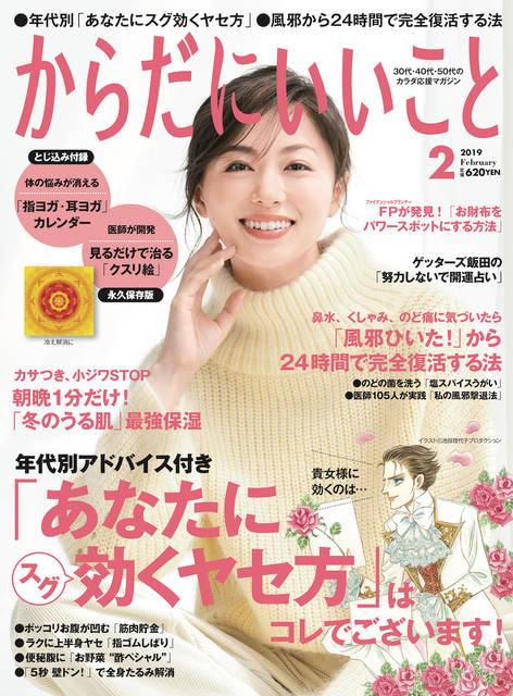 12/15(土)発売の「からだにいいこと最新号」は「年代別・あなたにスグ効くヤセ方」