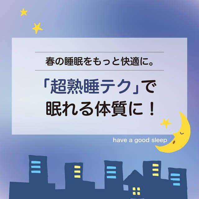 3.18睡眠の日 特別企画 「超熟睡テク」で 眠れる体質に!