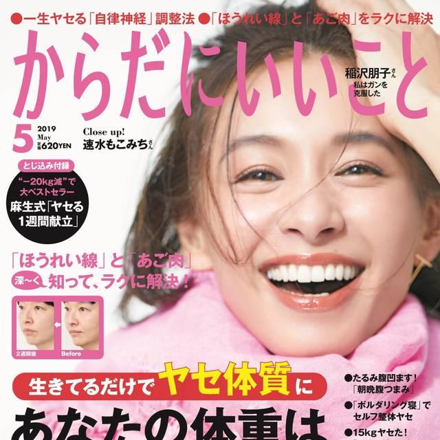 本日発売!月刊「からだにいいこと」5月号のみどころをご紹介