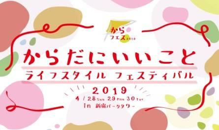 GWに行きたい!「からことライフスタイルFES2019」の見どころ紹介!