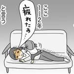 【連載】〈ヘトヘト母〉知識ゼロから!疲れない体作りへの道 第1回