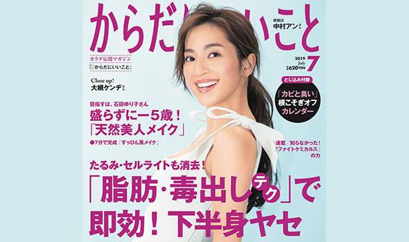 5/16発売!からだにいいこと7月号の試し読みはこちら!