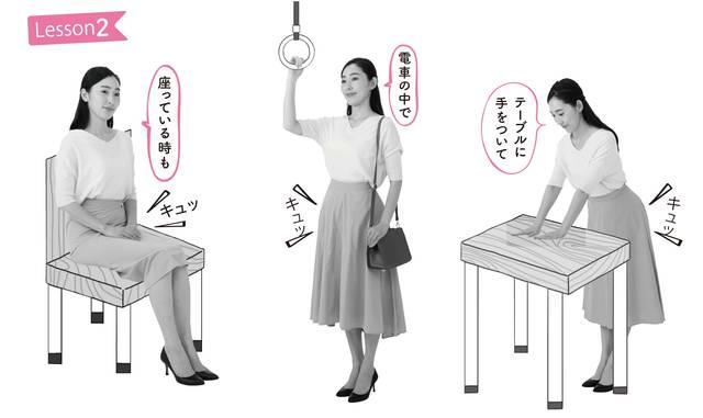 「お股キュッ」で尿モレ・性感改善! 骨盤底筋を強化する