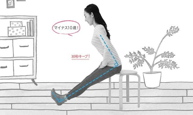 """たった1分半で""""タレ尻""""解消&便秘スッキリ!「直角おじぎ座り」"""