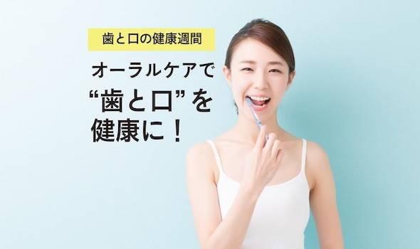 """歯周病・口臭をカット!オーラルケアで""""歯と口""""を健康に"""