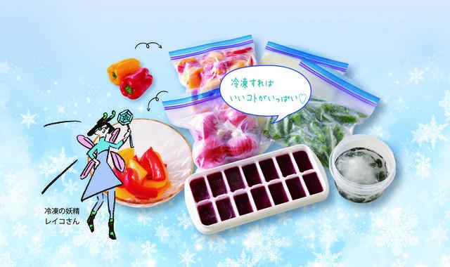 おいしいくなって時短!新冷凍術【2】冷凍で便利!カンタン時短クッキング