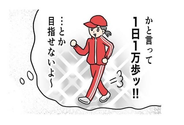 【連載】〈ヘトヘト母〉知識ゼロから!疲れない体作りへの道 第3回