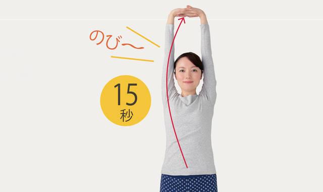 ツラ〜いコリやダルさは「15秒背伸び」で飛ばす!