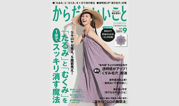 7/16発売!からだにいいこと9月号の試し読みはこちら!
