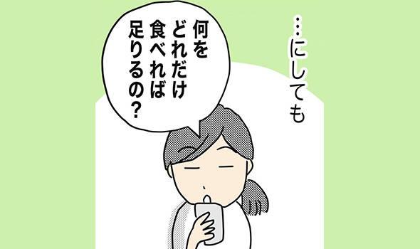 【連載】〈ヘトヘト母〉知識ゼロから!疲れない体作りへの道 第4回