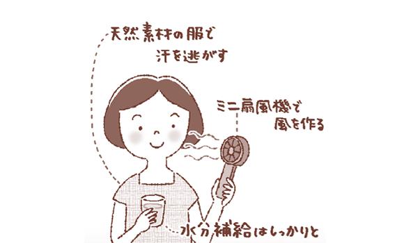 【からだにいい天気】夏の体調管理は湿度対策がポイント