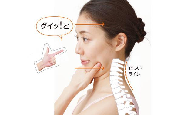 二重あご解消「あご押しピストルポーズ」で首こり・肩こり・ストレートネックを改善