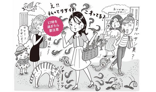 「24h臭わない女」のための10の習慣