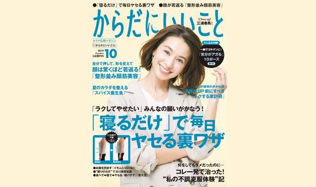 8/16発売!からだにいいこと10月号の試し読みはこちら!
