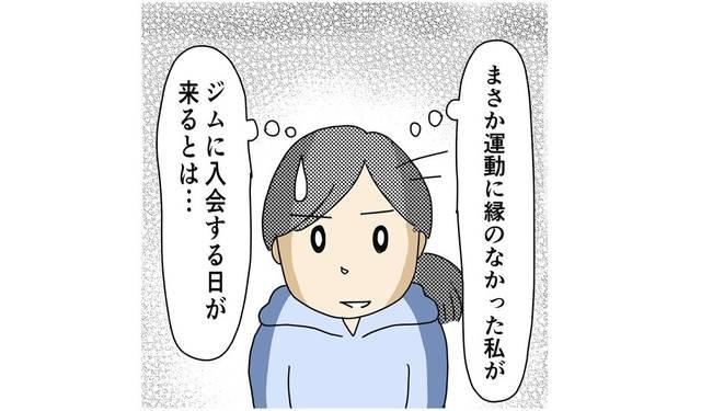 【連載】〈ヘトヘト母〉知識ゼロから!疲れない体作りへの道 第5回