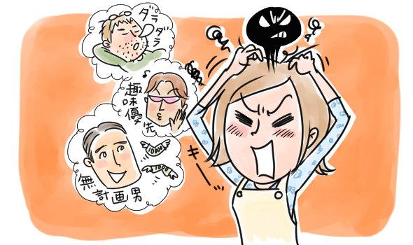 【連載】「夫へのイライラ」がス~ッと消える、攻略法を教えます!