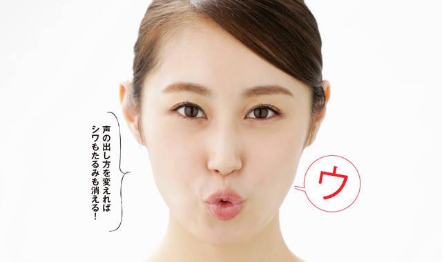 声の出し方を変えて、ほうれい線を消す!「15秒 美顔ボイトレ」