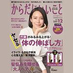 10/16発売!からだにいいこと12月号の試し読みはこちら!