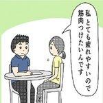 【連載】〈ヘトヘト母〉知識ゼロから!疲れない体作りへの道 第7回