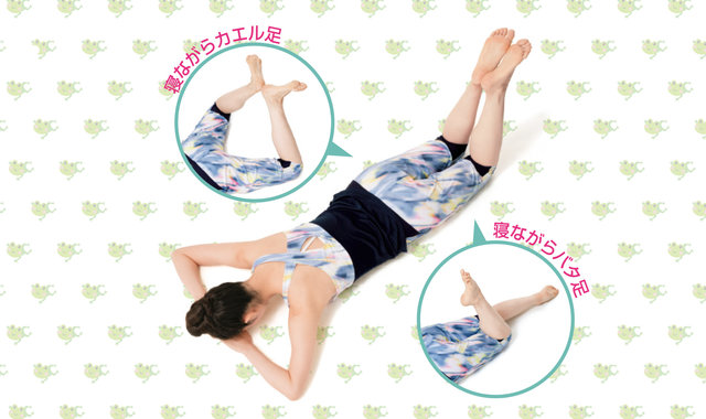 「寝ながらバタ足・カエル足」で便秘凸腹解消!肩こり・腰痛にも