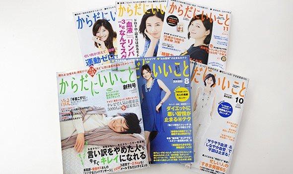 「からこと」は、創刊15年の健康情報誌から生まれたWebマガジンです!