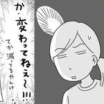 【連載】〈ヘトヘト母〉知識ゼロから!疲れない体作りへの道 第8回