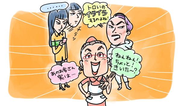 【連載】職場でのストレスが軽くなる!面倒くさい「困ったさん」攻略法