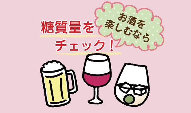 【連載】お酒を飲んでも太らない 「糖質コントロール」の秘訣