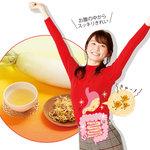 「切り干し大根茶」で、体中の脂肪を溶かして流す!