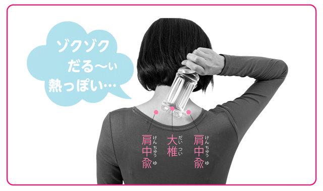 ゾクゾク だる〜い?  風邪は引き始めにすぐ撃退 !「ペットボトル温灸」