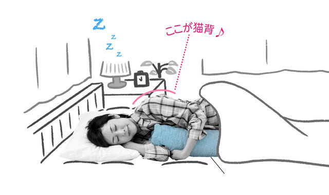 呼吸がラクになる 「猫背睡眠」でぐっすり♪  風邪撃退!