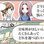 日本初!「希少糖」の機能性表示食品に、 血糖値の上昇が緩やかになる甘味料が登場!