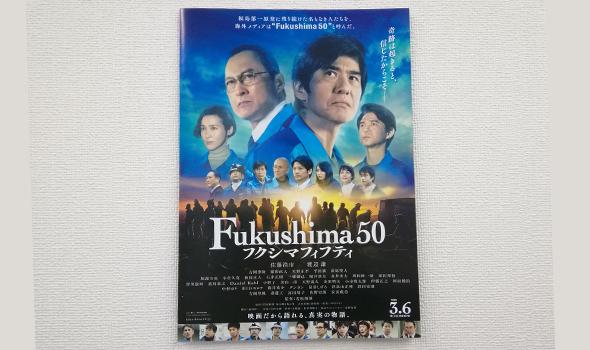 今を生きる全ての人へ 映画『Fukushima50』試写会レポート