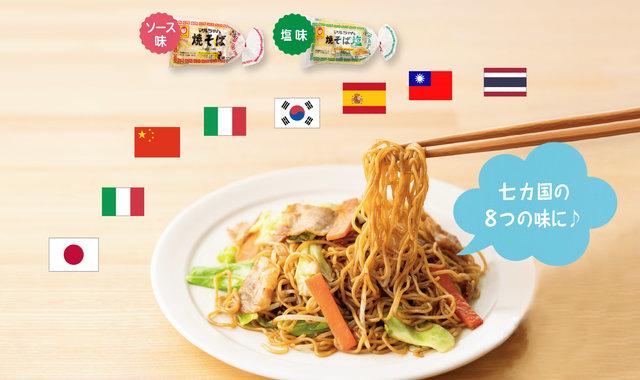 「パパッと焼きそば七変化」袋麺 & 調味料を使って、中華からイタリアンまで♪